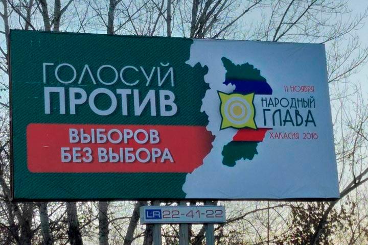 Провокационные баннеры за отмену выборов заказал Избирком Хакасии?