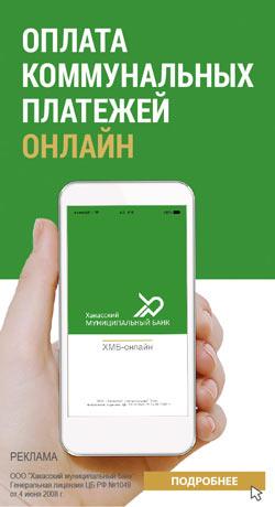 ХМБ оплата онлайн