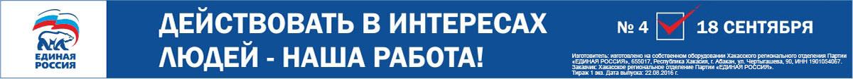 Единая Россия центр