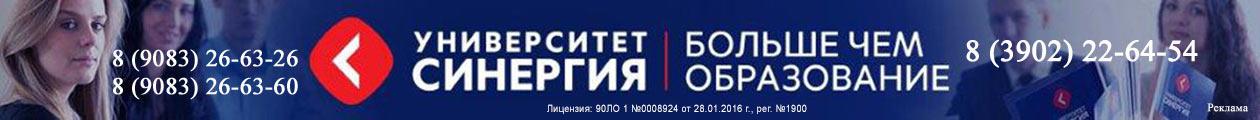 sinergiya-2018