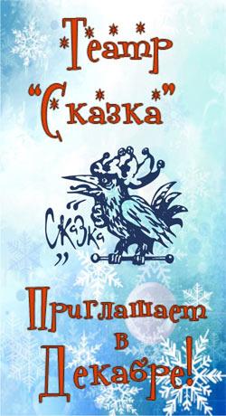skazka-dekabr