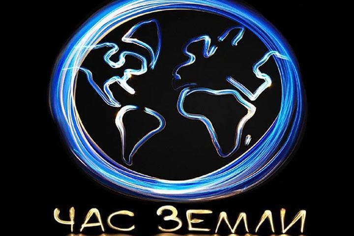 Сургут объявлен столицей экологической акции «Час Земли»