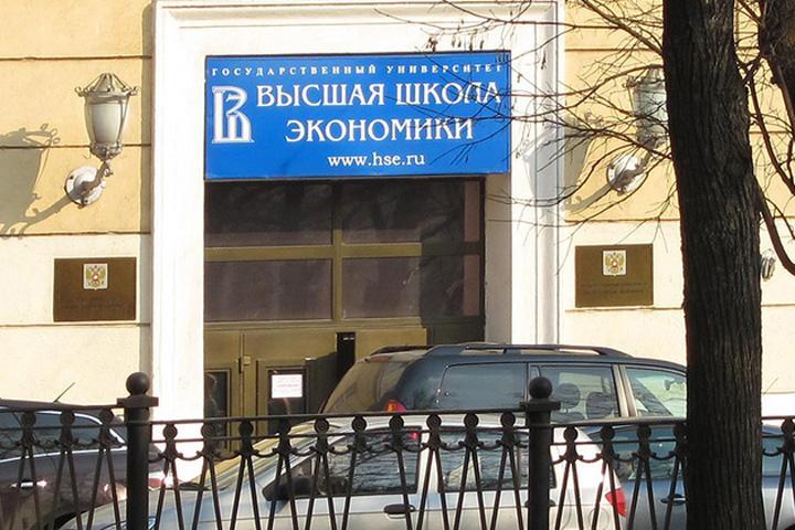 В столице сотрудника Высшей школы экономики отыскали мертвым вего кабинете