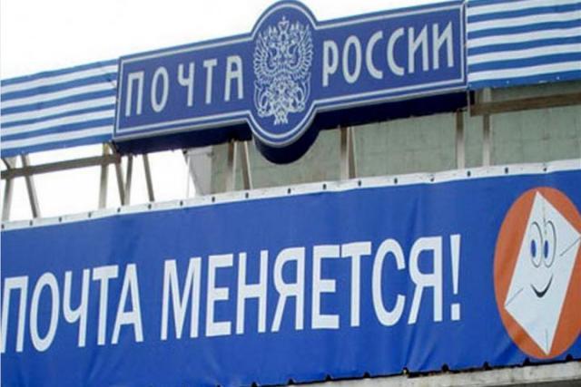 В Хакасии передано в суд странное дело почтовиков