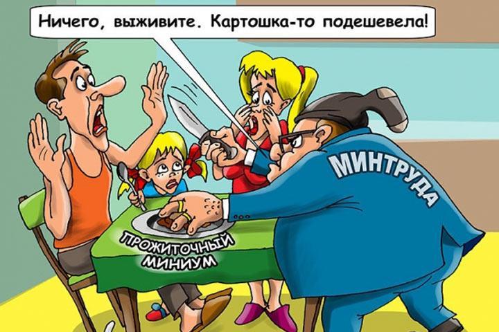 Прожить на7800 руб. вмесяц: губернаторам посоветовали новое испытание