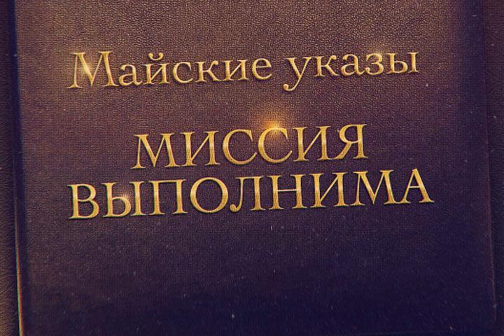 Мордовия вошла втройку лидеров повыполнению «майских указов»