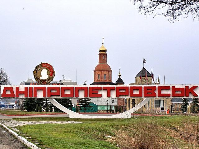 Верховная Рада переименовала Днепропетровск вДнепр