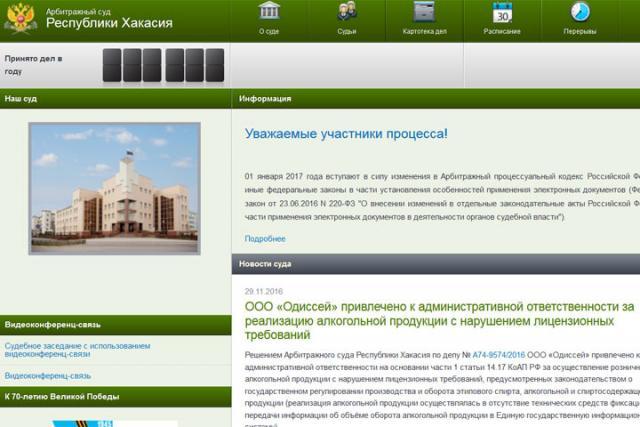 Арбитражный суд Мурманской области занял 24 место врейтинге открытости данных