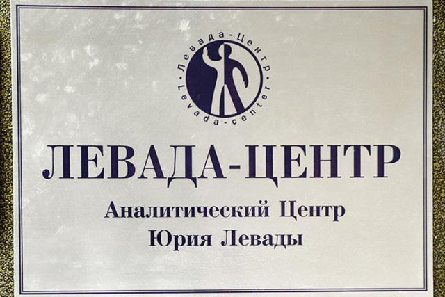 «Левада-центр» небудет оспаривать решение минюста опризнании зарубежным агентом