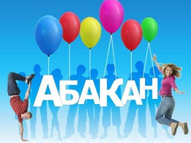 Программа Дня молодежи в Абакане растянется на весь день