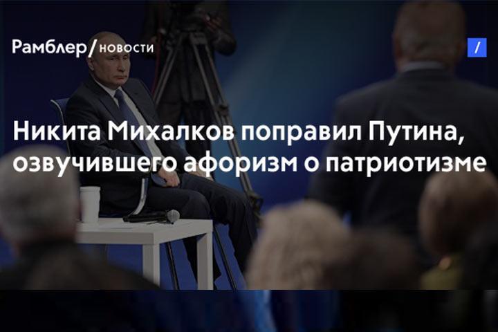Путин: необходимо распознавать истинных патриотов итех, кто злоупотребляет этим понятием
