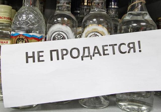 Абаканские предприниматели проигнорировали запрет на продажу алкоголя