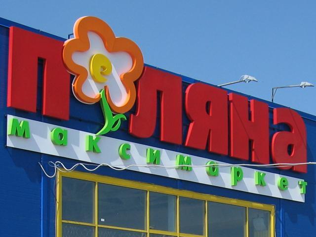 """Сеть магазинов """"Поляна"""" может уйти за долги"""