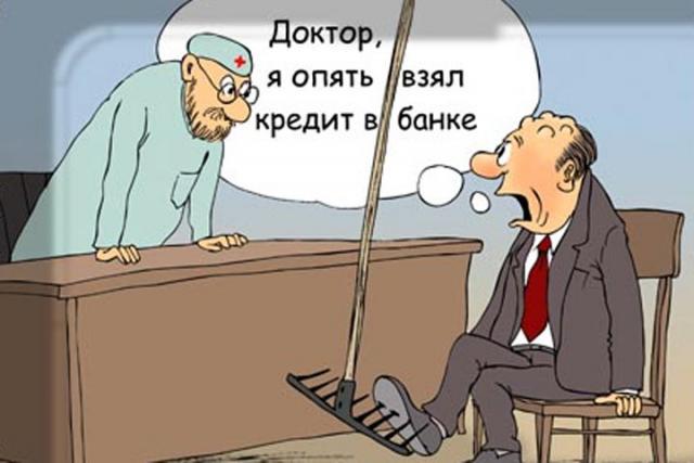 Кузбассовцы попали врейтинг закредитованности граждан РФ