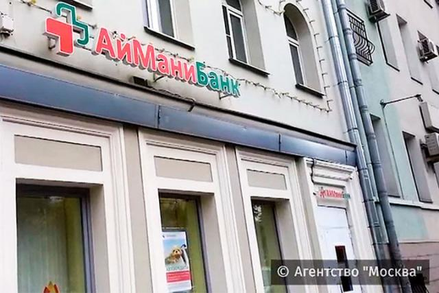 Лишен лицензии «АйМаниБанк», имеющий кабинет вКалининграде