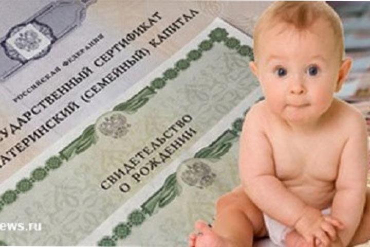 Минтруд настаивает напродлении программы материнского капитала