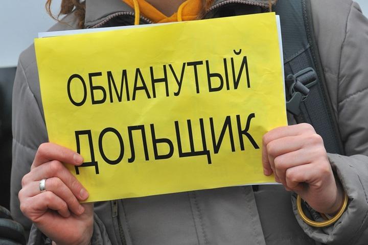 Неменее тысячи обманутых дольщиков ожидают своё жильё вИркутской области