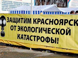 Фото: krsk.sibnovosti.ru