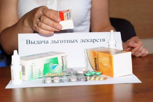 Русские власти выделят деньги налекарства для льготников