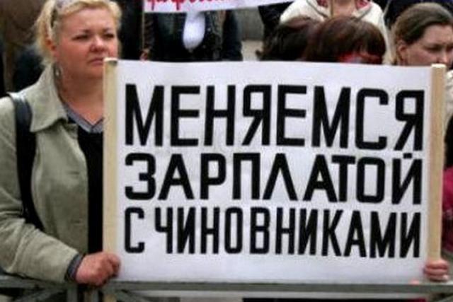 Росстат назвал самые высокие заработной платы чиновников в РФ