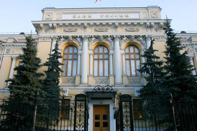 ЦБРФ: коммерческий банк «НКБ» лишился лицензии