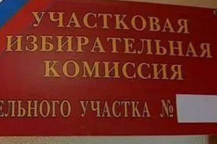 В Хакасии начали работу УИКи