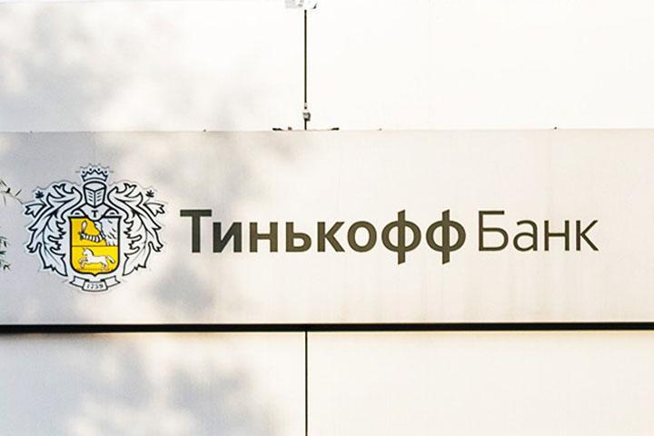 Рекламируя карту скешбэком, «Тинькофф Банк» нарушал закон— ФАС