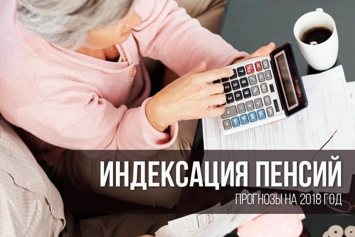 Пенсии поднимут ивыплатят преждевременно - ПФР