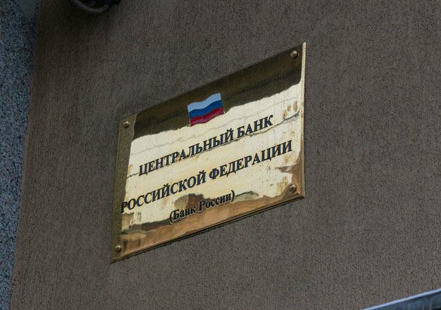 СКР провел выемку документов вофисеЦБ
