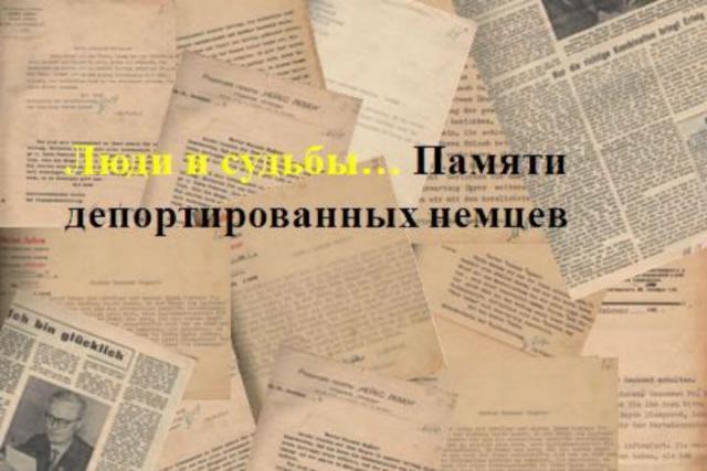 В Национальном архиве Хакасии состоится презентация памяти депортированных немцев