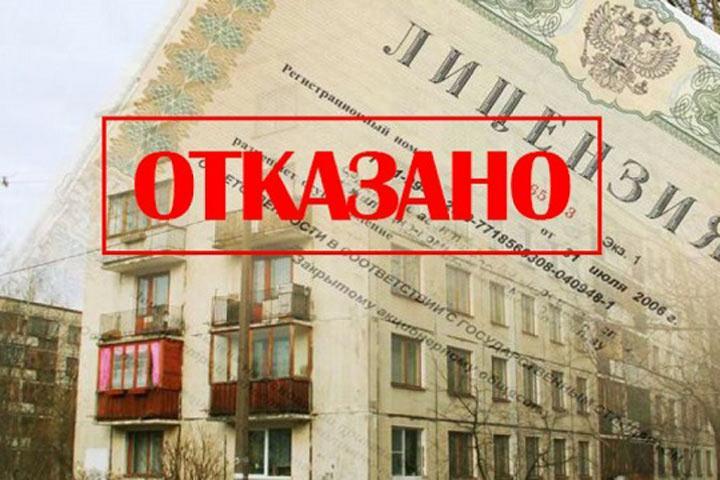 Управляющие компании в Хакасии могут лишиться лицензий