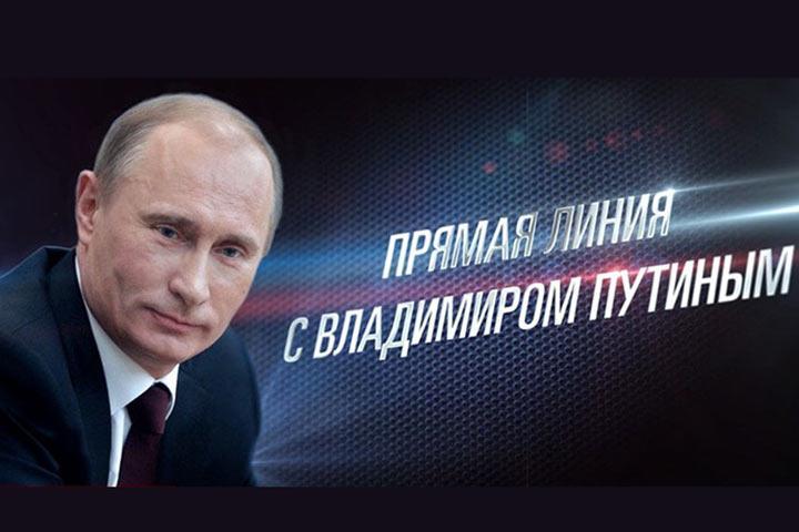 Владимир Путин отвечает навопросы граждан России врамках «Прямой линии»