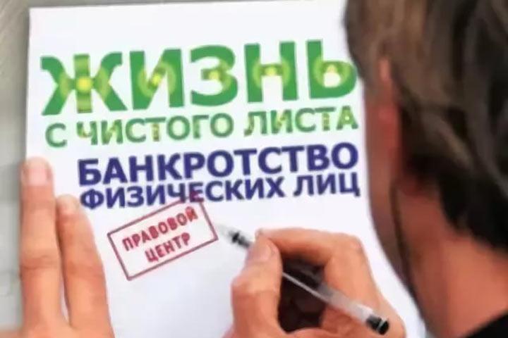 НБКИ: потенциальными банкротами являются 799,5 тыс. граждан России