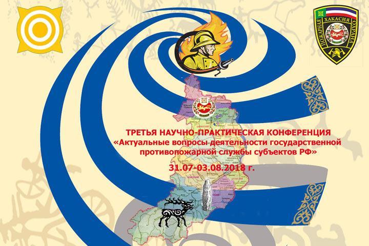 В Хакасии пройдет Всероссийская конференция по пожарной безопасности