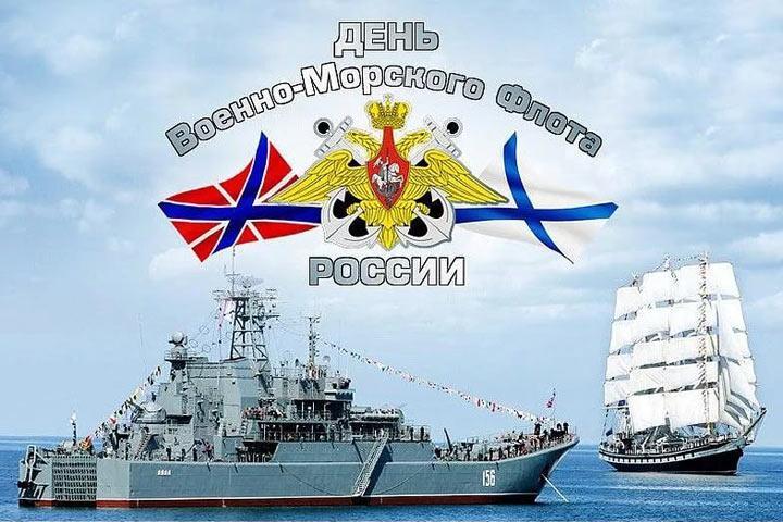 День Военно-морского флотаРФ