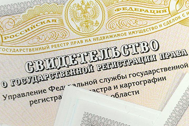ВКрыму иСевастополе доступны услуги Росреестра