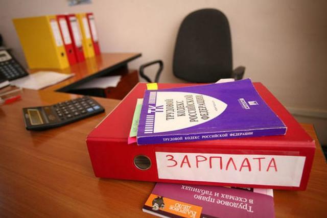 Долг по заработной плате вСибири превосходит 670 млн руб.