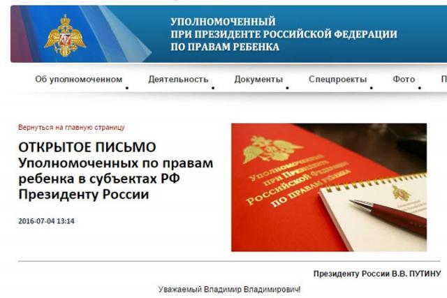 Детский омбудсмен Хакасии подписал письмо президенту в защиту Астахова